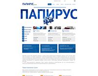 Дизайн сайта для компании Папирус papirus.sumy.ua