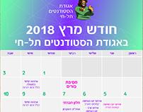 חודש מרץ באגודת הסטודנטים תל-חי
