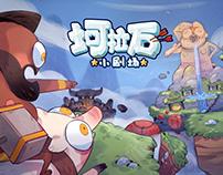 春運順風豬歸鄉記Hog Rider's Jour~~茶山有鹿 × SUPERCELL:坷垃石小劇場Vol.02