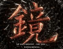 3D Chinese Calligraphy - kǎi shū -