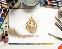 20th Anniversary Concept - Al Jazeera