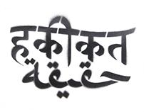 Haqeeqat