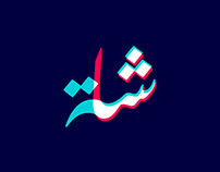 Arabic Logos Vol. 3