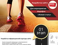 """Разработка сайта для марафона """"Живая сталь"""""""