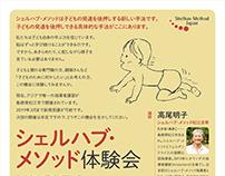 Shelhav Method Matsue シェルハブ・メソッド松江
