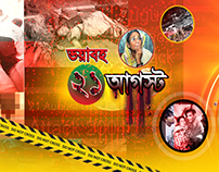 Terrible 21 August Talk show on EKUSHEY TV Designing