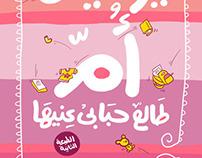 Yawmyat Om tale3 7baby 3neha