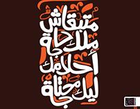 ZAP Tharwat ft. 3sily #kam_wa7ed