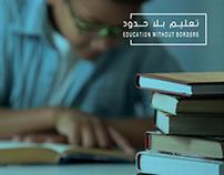 تعليم بلا حدود - Education Without Borders