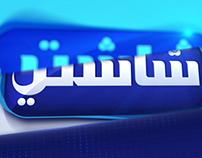 Shashaty TV ident