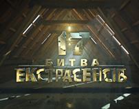 The Battle of extrasensories (season 17)