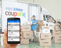 Delivery Service Application UI   COUPANG