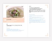 Bilingual Korean cookbook for a Korean Cultural Center