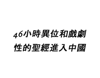 46 hours dystopic and dramatic bible in chinese.