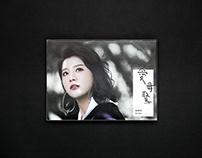 郭婷筠2018專輯 - 愛毋驚