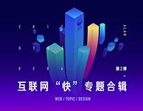 "互联网""快""专题合辑 / 年中专题汇总 / 2017 years in the design summary"