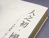 人之初,國之史 Book cover
