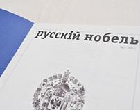 Russian Nobel Magazin