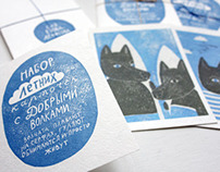 Linocut series and postcards with wolves