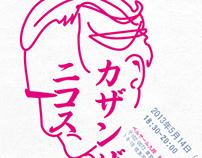 Poster for Nikos Kazantzakis