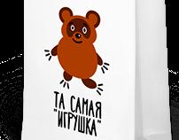 """«Та самая """"Игрушка""""»- магазин игрушек"""
