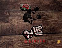 Gulabo Dairies; Logo Deisgn