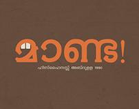 malayalam posters