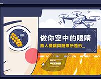 智慧城鄉計畫-智慧治理「無人機」發展資訊圖