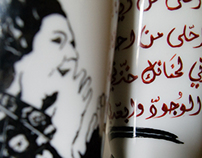 Oum Kalthoum Mugs: Porcelaine Painting أم كلثوم