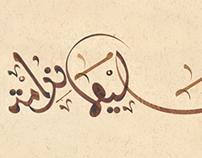 العين لو دمعه على روحتك سال - Calligraphy