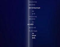 Poem Design | Nicos Kazatzakis
