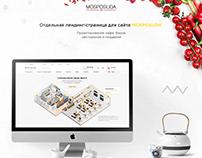 Landing page по проектированию кафе, баров, ресторанов