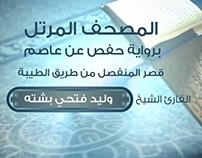المصحف المرتل بصوت الشيخ / وليد فتحي