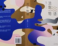 流年物语 书籍设计