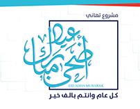 Eid Adha 2018