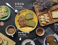 bobonono Bakery House / 波波諾諾手工Pound Cake
