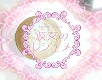 テレビ大阪「彼女のレジュメ」
