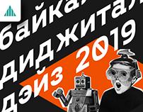 Байкал Диджитал Дэйз 2019 (веб и айдентика)