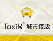 TaxiX城市接駁