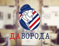 ДАБОРОДА barbershop