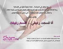 حملة شام إف إم / اقسم رغيفك
