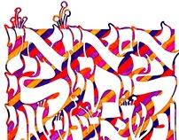Calligraphy 5