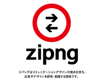 zipng Recruit 2012