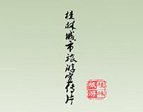 桂林城市旅游宣传海报