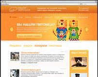 Макеты сайта питомника зверушек