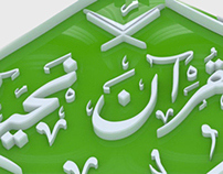 LOGO 3D LIFE WITH QURAN - FOR QURAN COMPANY