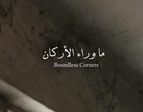 Short Movie | Boundless Corners