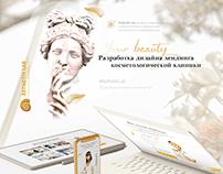 Разработка дизайна лендинга косметологической клиники