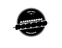Logo Ψησταριά Αλέξανδρος - Tavern Alexandros