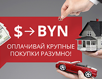 $ - BYN - Advertising project for АБСОЛЮТБАНК